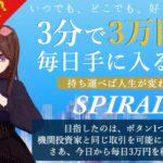 桐生秀臣-SPIRALという無料オファーは詐欺?稼げる副業なのか?を徹底検証した結果