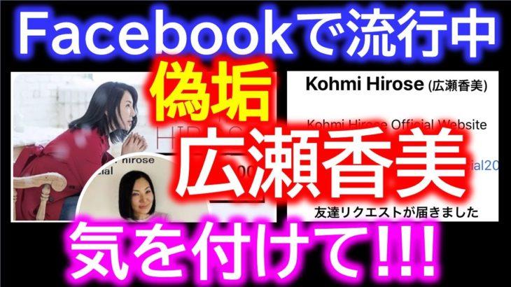 【詐欺撲滅】前澤友作の次は広瀬香美!?facebookで蔓延している「なりすまし」。もしかして「このビデオはあなたです」のフィッシング詐欺で盗まれたアカウントか?