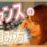 【元アムウェイガチ組】チャンスの掴み方♡(起業/副業/在宅)