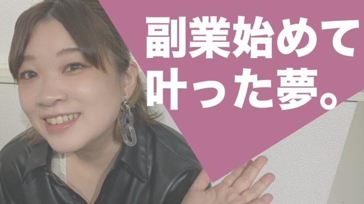 副業始めて叶った夢❤︎【副業/脱サラ/起業/在宅ワーク】