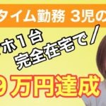 【在宅ワーク】主婦オススメ 在宅でできる副業 物販 フルタイム勤務 1ヶ月で29万円達成 実績者動画