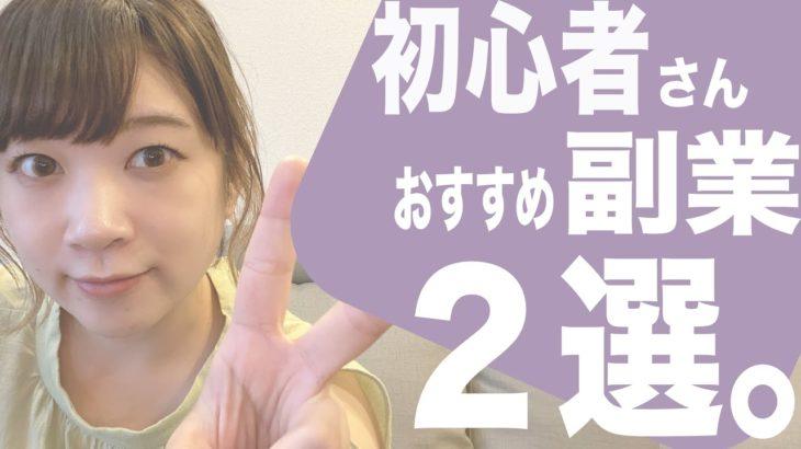 元・副業迷子が教える初心者さん向け副業2選!