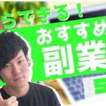 【簡単】高校生でも月5万円稼げる副業5選【在宅ワーク可能】