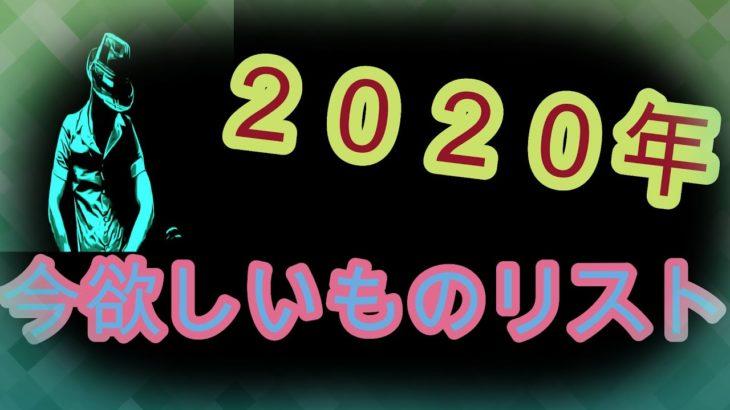 【今欲しいものリスト2020年】目指せ副業収入で購入!