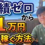 【初心者フリーランサー】初心者が副業で1万円稼げるようになる方法