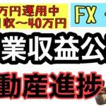 【1300万円運用中 初中級副業トレーダー】副業収益公開 不動産投資進捗報告