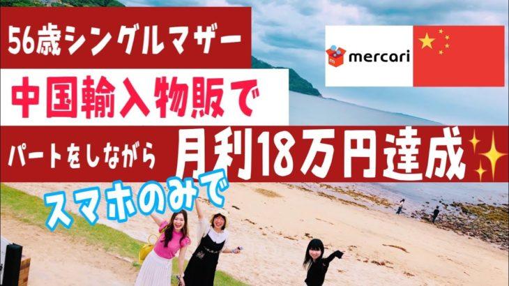 中国輸入物販で56歳シングルマザー、スマホのみで月利18万円達成♪在宅ワーク/物販