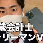 【公認会計士】24歳会計士サラリーマンの出勤日ルーティン(本業会計士、副業FX) 〜サラリーマンから億万長者への道〜 2020/10/26(月) Vlog【iPhone12pro購入】