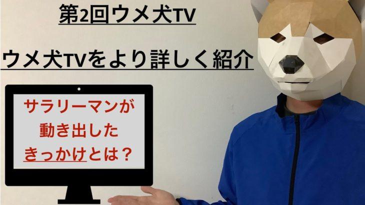 【平凡なサラリーマンが副業に動き出した「きっかけ」とは?】第2回ウメ犬TV〜ウメ犬TVをより詳しくご紹介〜