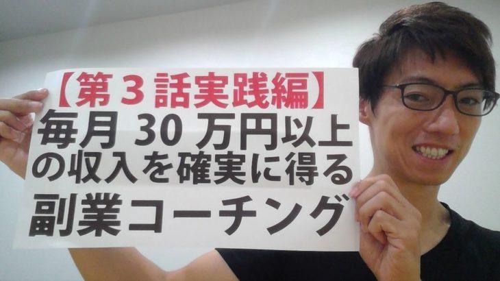【第3話 実践編】毎月30万円以上の収入を確実に得る副業コーチング