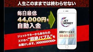 ジェットマネーは詐欺?毎日最低44,000円が入金されるって本当?登録して検証してみた!