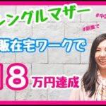 【在宅ワーク/副業】56歳シングルマザーが在宅ワークで月利18万円