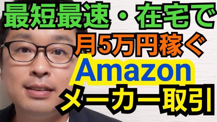【副業】在宅で月5万円を稼ぐならAmazonメーカー取引をしましょう