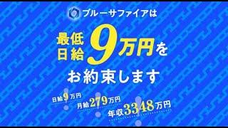 ブルーサファイアは詐欺?最低日給9万円の副業とは?徹底検証!