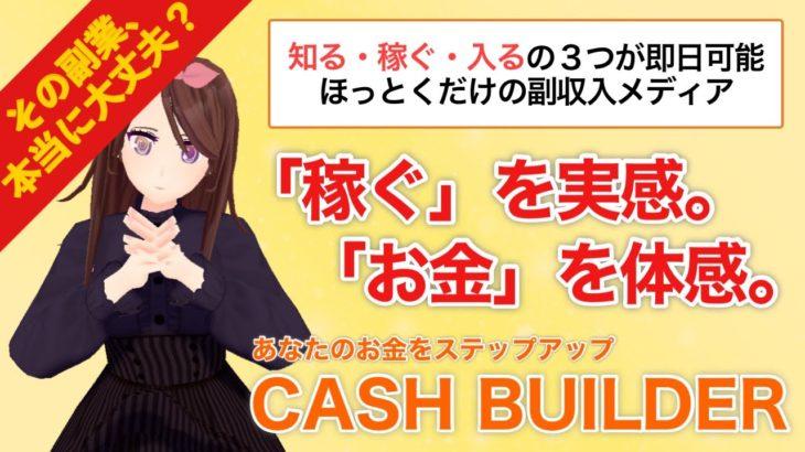 CASH BUILDER(キャッシュビルダー)という無料オファーは詐欺?稼げる副業なのか?を徹底検証した結果