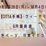 【CITTA手帳】9月28日(月)〜普通・日常のウィークリー。副業で収入を目指すパート主婦の日々のスケジュール帳を動画で紹介します。