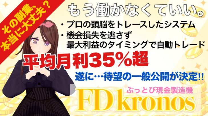 FD-Kronos(クロノス)という無料オファーは詐欺?稼げる副業なのか?を徹底検証した結果