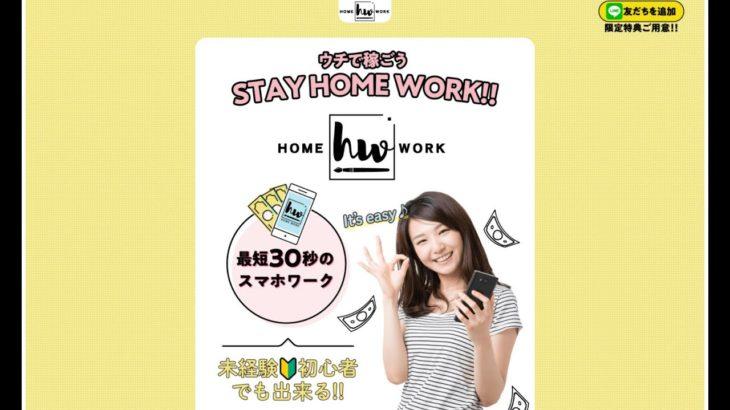 HOMEWORK(ホームワーク)って稼げる副業?それとも詐欺?検証してみた!