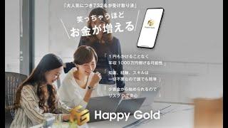 Happy Gold(ハッピーゴールド)は詐欺?検証しました!