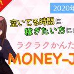マネージョブ(MONEY JOB)という無料オファーは詐欺?稼げる副業なのか?を徹底検証した結果