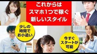 日給平均2万円のNew-Styleは詐欺?検証してみた!