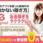 Signal(シグナル)は詐欺?5G(ファイブジー)も要注意?検証してみた!
