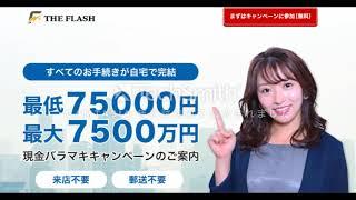 佐藤寿人 THE FLASH 評判 評価 口コミ 返金 レビュー 稼げる 詐欺