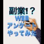 【副業】WEBアンケートやってみた!