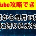 【YouTube攻略】2ヶ月目から毎月15万円の副業収入