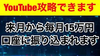 【YouTube攻略】2ヶ月目から毎月15万円の副業収入