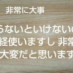 team赤備え ( 障害者自立支援 ) EP5  稼ぎ方 ( 副業 )