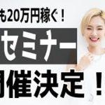 初心者でも副業で20万円稼ぐ物販セミナー開催します!