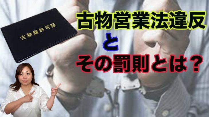 【転売 稼ぐ 古物商】古物営業法違反とその罰則とは?