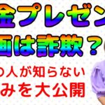 まっちぃママのメルカリ物販♡今の時代は副業が必要不可欠!ですが詐欺や悪徳業者もいます!その見極めや仕組みを解説しました☆☆☆#主婦のミカタ
