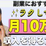 【副業におすすめ】ラクして月10万円の副収入を得る方法