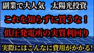 副業で人気の太陽光投資。これを知らずに買うな!低圧発電所の実質利回り