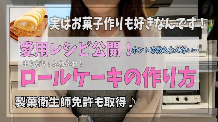 【主婦料理】製菓衛生師がおススメするロールケーキの作り方!