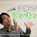 10月度物販コミュニティの最新ランキング!!【副業 ビジネス 】