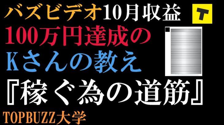 バズビデオで月収100万円達成者の「稼ぐ為の道筋」を公開【TOPBUZZ・副業・バズビデオ】