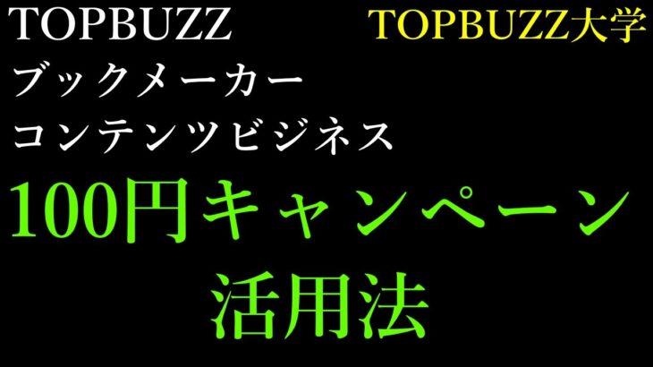 【副業サラリーマン】100円キャンペーン活用法【バズビデオ・トップバズ・TOPBUZZ大学・ブックメーカー】