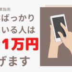 【副業指南①】毎日1時間スマホ触ってる人は月1万円稼げます【しかもスマホ触るより楽しい】