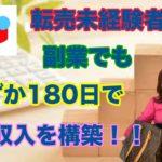 【ブランド 転売 副業】転売初心者が副業でもわずか180日で安定収入を構築!!