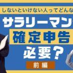 副業収入20万円以上は確定申告しないと罰則?確定申告が必要なサラリーマンってどんな人?<前編>