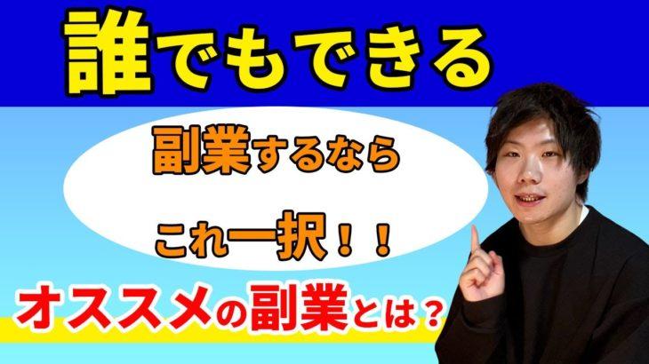 【2020年】誰でもできる副業はこれ一択!!