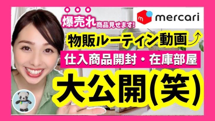【メルカリで稼ぐ】段ボール7箱!!3日以内で売れるヘビロテ商品開封!!