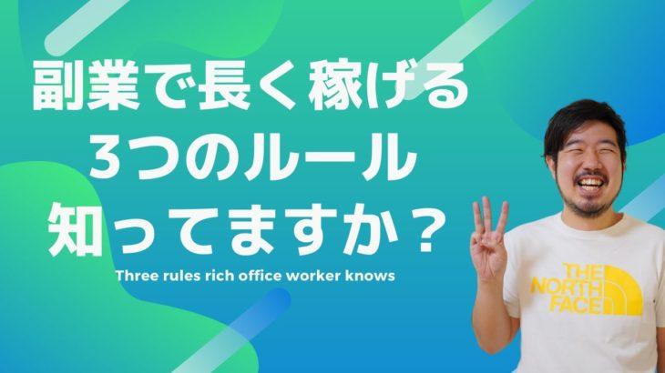 副業で稼ぐ会社員が知っている3つのルール