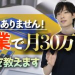 【実例も紹介】 副業でも月に30万円を安定して稼ぐのは難しくないです!