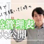 物販の副業3ヶ月目で61万円稼いだ男の利益管理表を公開します。