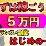 【副業】最初に5万円を稼ぐ!収益アップは後からついてくる