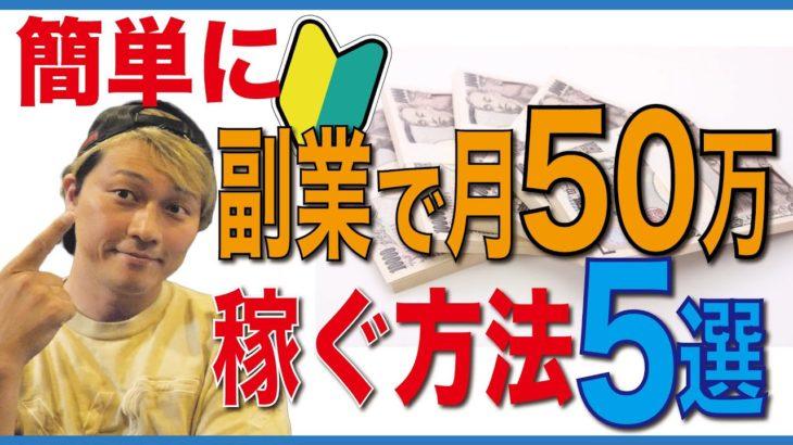 簡単に副業月50万円稼ぐ方法!5選
